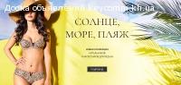 Компания Фаберлик в Украине