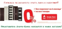 Купить двери - рассрочка Харьков