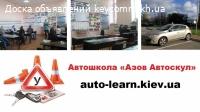 Курсы вождения Киев