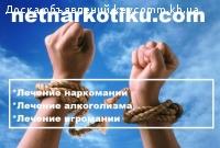 Наркологический центр в Харькове
