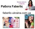 Работа в компании Faberlic