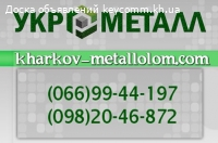 Сдать металлолом в Харькове и области дорого