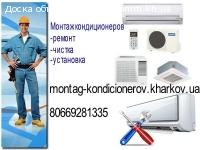 Установка кондиционеров в Харькове